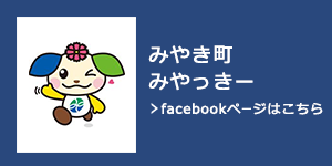 みやき町 みやっきー facebookページ
