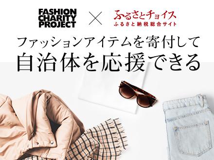 FASHION CHARITY PROJECT×ふるさとチョイス ファッションアイテムを寄付して自治体を応援できる