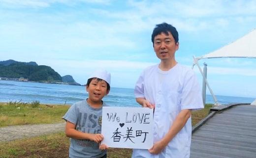 兵庫県香美町 食料加工品の生産者