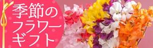 ライフイベントを彩る 季節のお花特集!