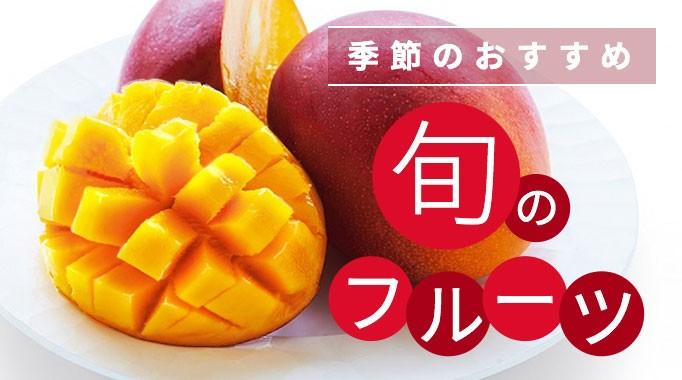 旬のフルーツを全国各地からお届け!