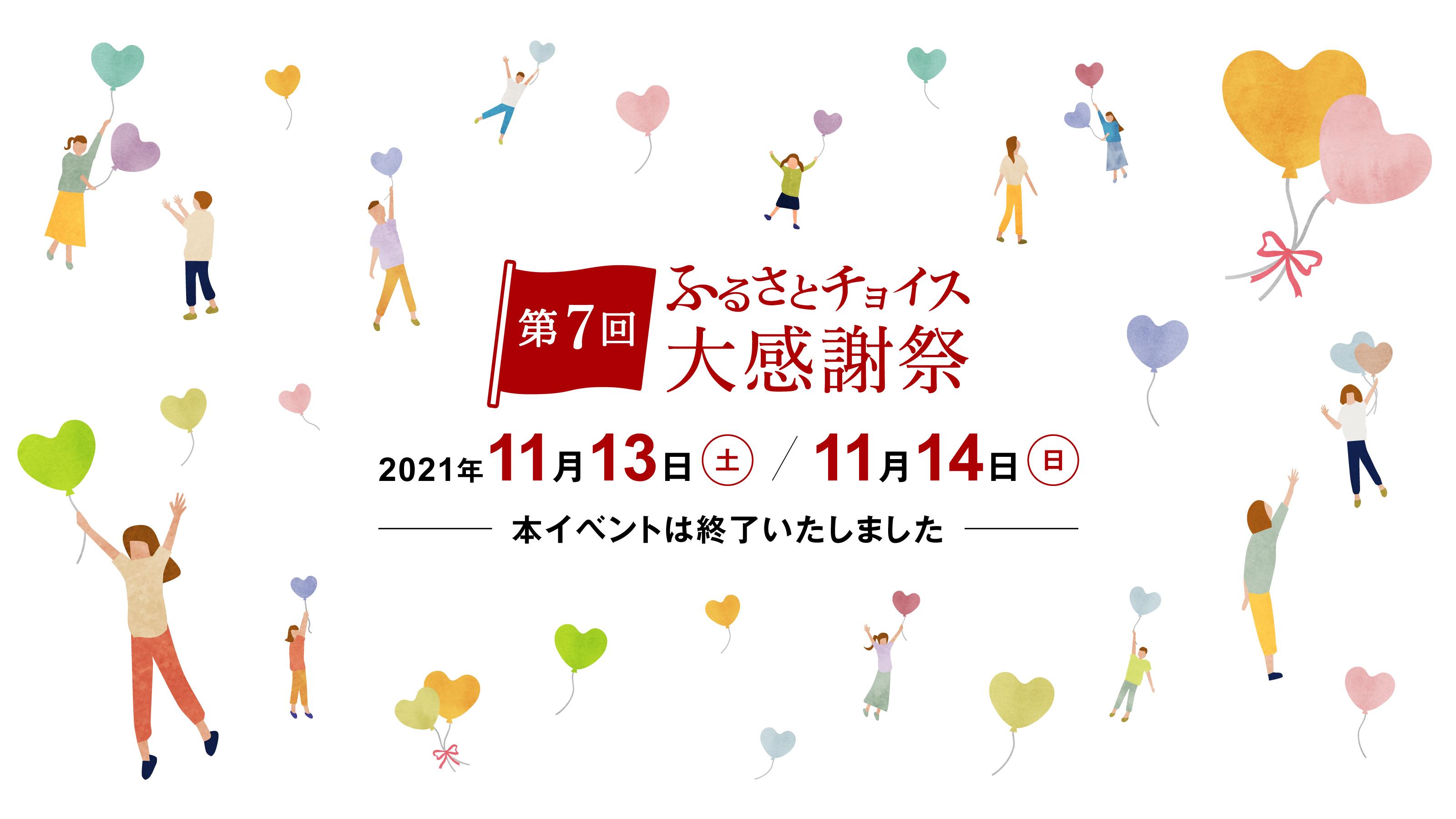 第7回ふるさとチョイス大感謝祭 2021年11月13日(土)、11月14日(日)オンライン開催決定!参加申し込み受付中