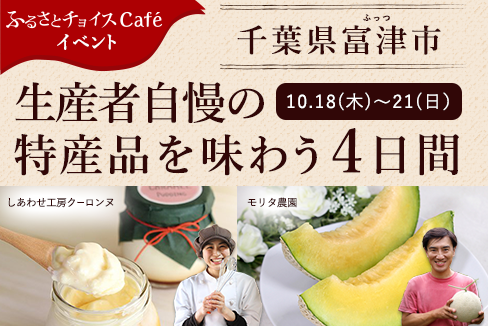 千葉県富津市inふるさとチョイスCafé