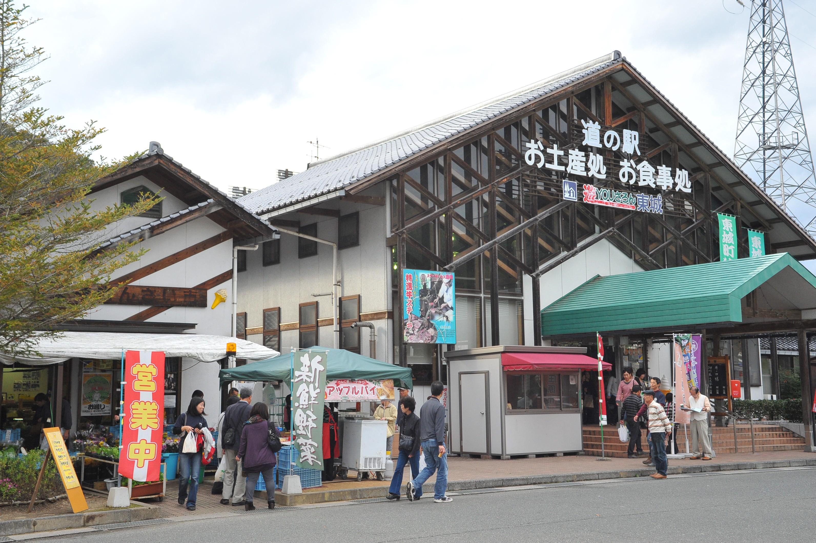 道の駅・遊YOUさろん東城