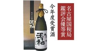 純米大吟醸「山水渡風」