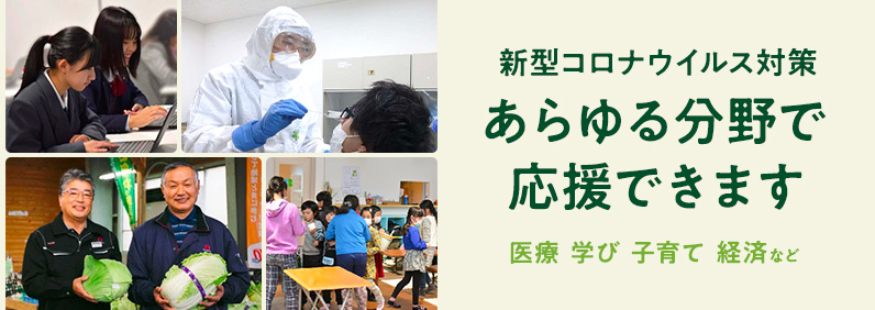 新型コロナウイルス対策 あらゆる分野で応援できます 医療 学び 子育て 経済など