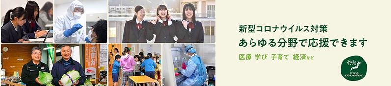 日本全国で立ち上がる各地域の新型コロナウイルス対策を応援しよう