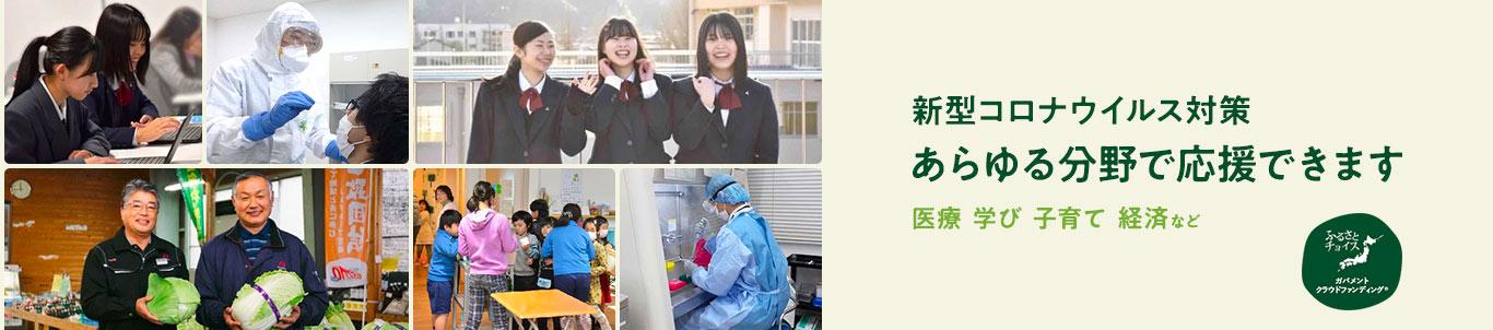 日本全国で立ち上がる各地域の新型コロナウィルス対策を応援しよう