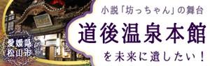 小説「坊っちゃん」の舞台 道後温泉本館を未来に遺したい!