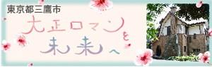 三鷹市山本有三記念館の改修工事にご支援を!