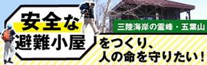 三陸海岸の霊峰・五葉山に「安全な避難小屋」をつくり、人の命を守りたい!