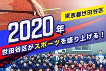 世田谷区が2020年のスポーツを盛り上げる!