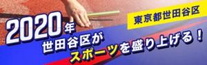 ふるさと納税で東京のスポーツを応援する