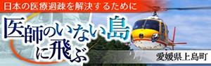 離島にも、被災地にも医師を - 翼のある病院船プロジェクト