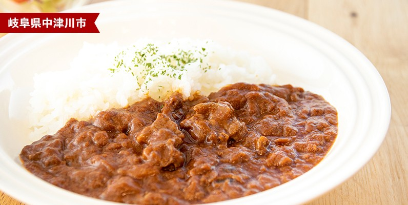 岐阜県中津川市 レトルトとは思えないお肉の美味しさ飛騨牛ビーフカレー