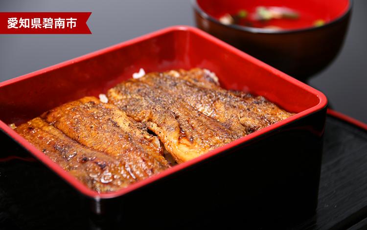 愛知県碧南市 三河一色産うなぎの炭火焼 100年の歴史と職人の技が生んだ奇跡の味