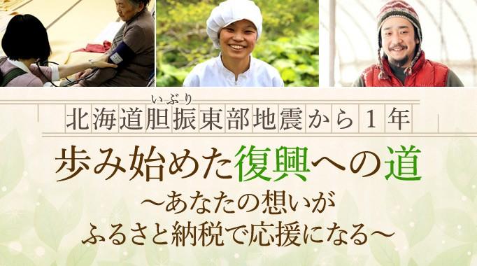 北海道胆振東部地震から1年。ふるさと納税による復興支援の今 〜あなたの想いがふるさと納税で応援になる〜