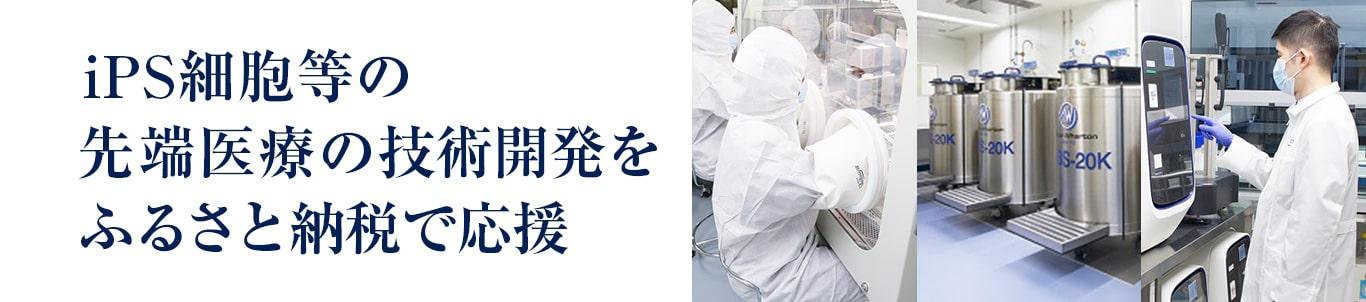 iPS細胞等の先端医療の技術開発をふるさと納税で応援