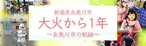大火から1年~糸魚川市の軌跡~
