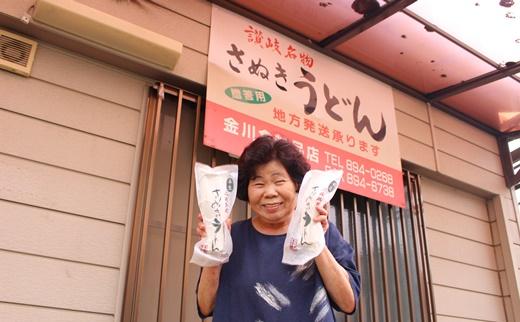 香川県さぬき市 うどんの生産者
