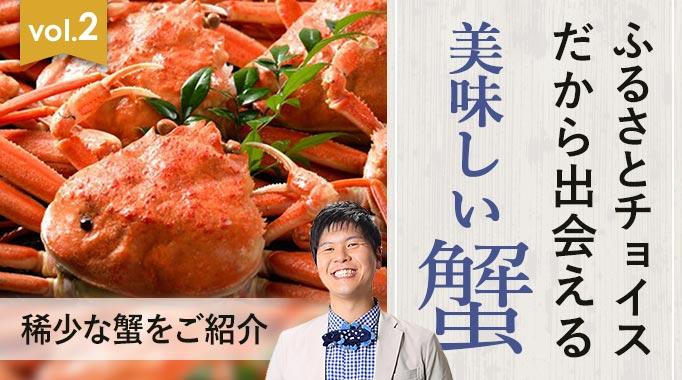 ふるさとチョイスで手に入れる超希少な「本当に美味しい蟹」