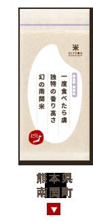 熊本県南関町「大蛇の瞳」