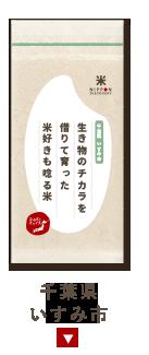 千葉県いすみ市特別栽培米「いすみっこ」