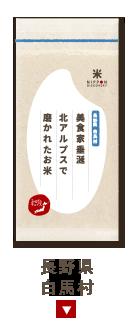 長野県白馬村「ゆめしなの」