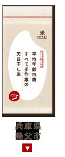 兵庫県養父市「温石米」