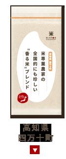 高知県四万十町「仁井田米」