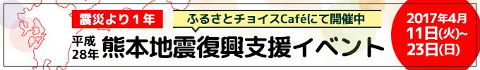 熊本震災復興イベント