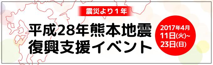 熊本地震復興イベント in ふるさとチョイスCafé