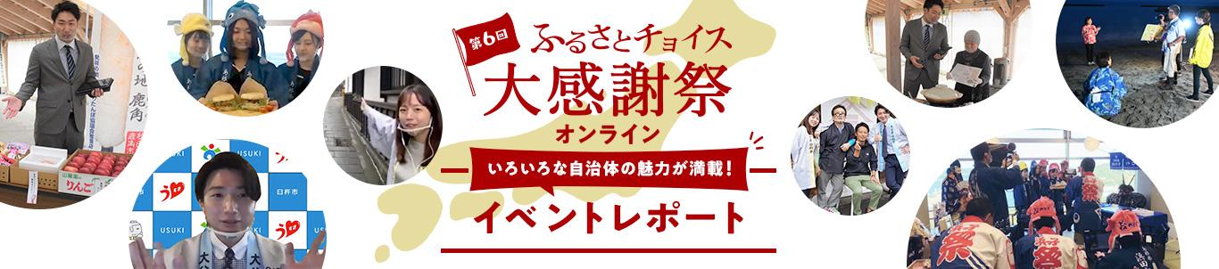ふるさとチョイス大感謝祭オンライン イベントレポート