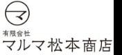 有限会社マルマ松本商店
