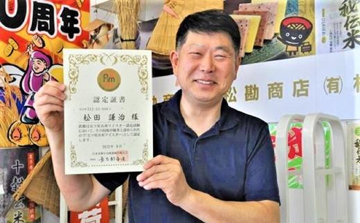 岩手県一関市 お米の生産者