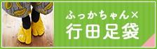 リンク:足袋生産量日本一のまち!快適フィット「行田足袋」