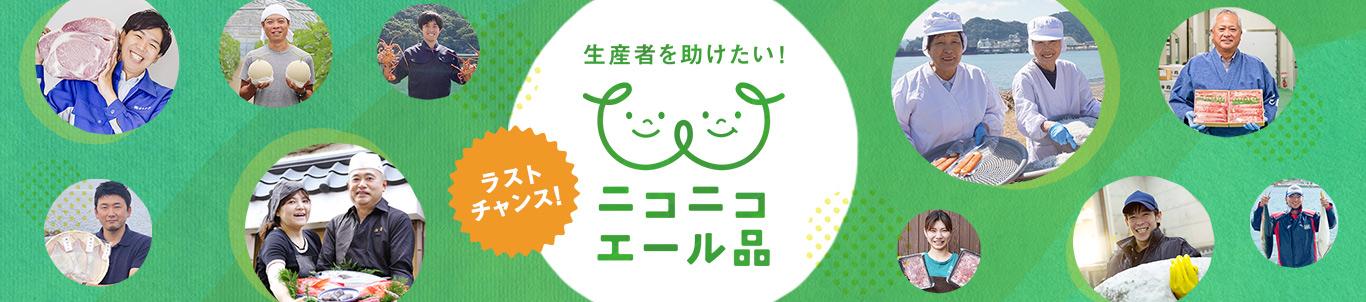 今だけ、特別!ニコニコエール品 特産品を食べて生産者を応援! 実施期間7/22~8/21