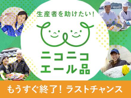 今だけ、特別!ニコニコエール品 特産品を食べて生産者を応援! 実施期間:8月21日まで