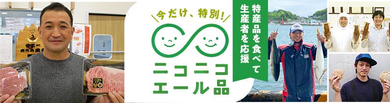 今だけ、特別!ニコニコエール品 特産品を食べて生産者を応援! 実施期間 7/22~8/21