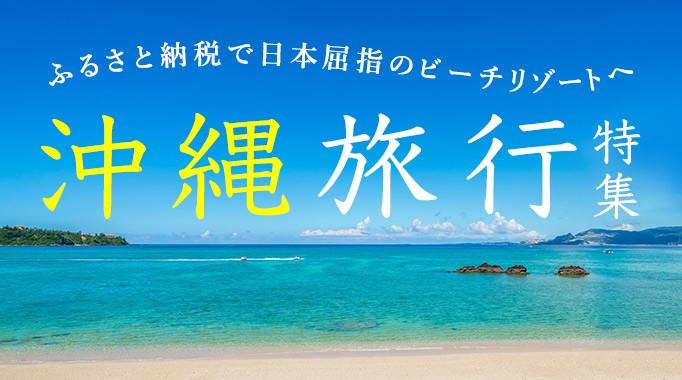 ビーチリゾート沖縄旅行