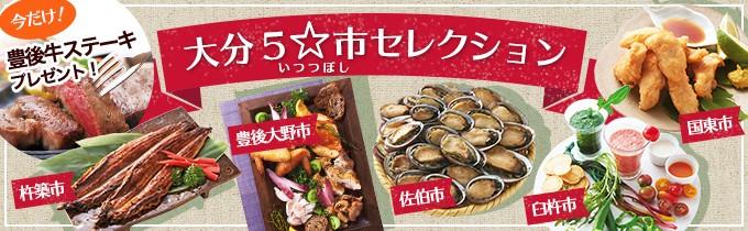 大分5☆市セレクション特集バナー
