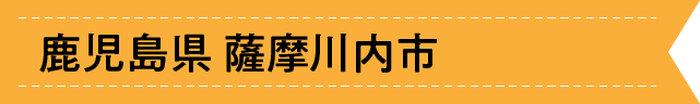 鹿児島県 薩摩川内市