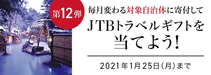 第12弾 毎月変わる対象自治体に寄付してJTBトラベルギフトを当てよう!