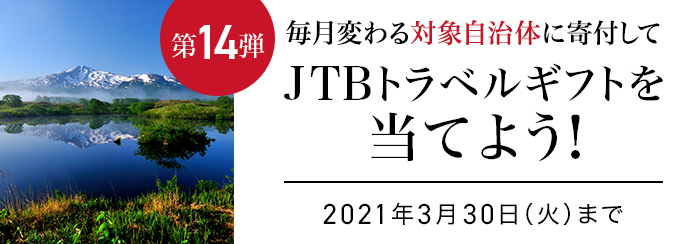 第14弾 毎月変わる対象自治体に寄付してJTBトラベルギフトを当てよう!