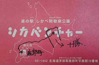 北海道鹿部町へ行ってきました