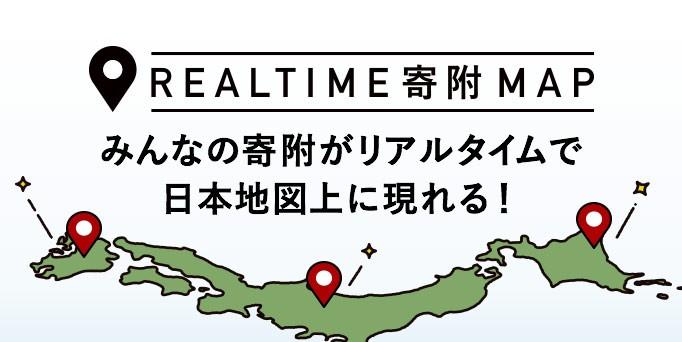 リアルタイム寄附マップ