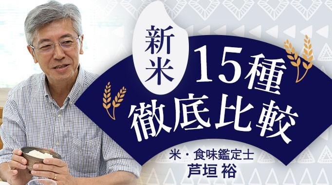 【お礼の品徹底比較】プロが選ぶおすすめのお米15種類の特徴まとめ