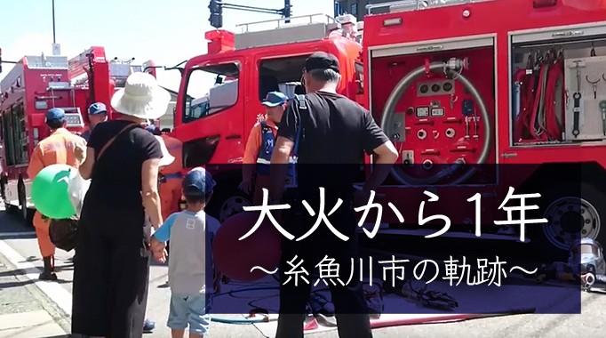 大火から1年 ~糸魚川市の軌跡~