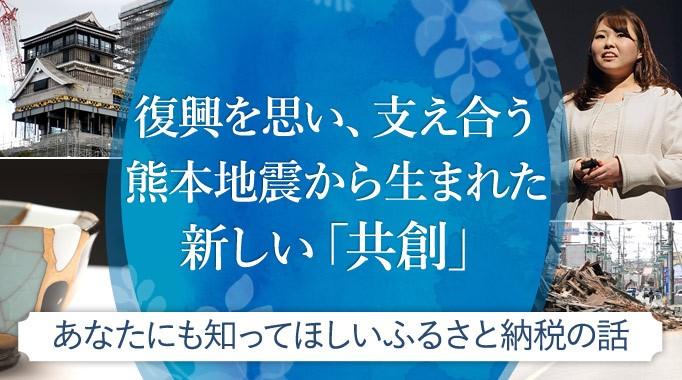 復興を思い、支え合う  熊本地震から生まれた新しい「共創」
