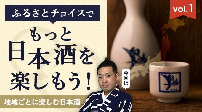 はじめての日本酒こそ!ふるさとチョイスで地域ごとの違いを楽しもう